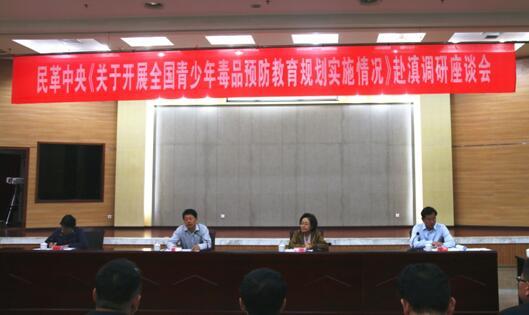 民革中央副主席田惠光率课题组赴滇调研