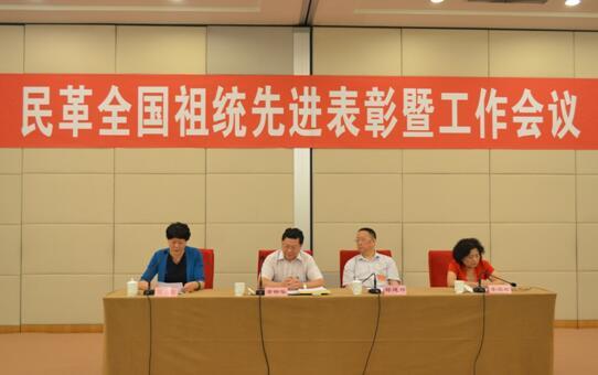 民革全国祖统先进表彰暨工作会议召开 云南民革四个先进集体、六名先进个人受表彰