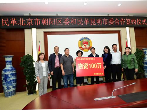 北京朝阳、云南昆明两地民革组织协作助力脱贫攻坚