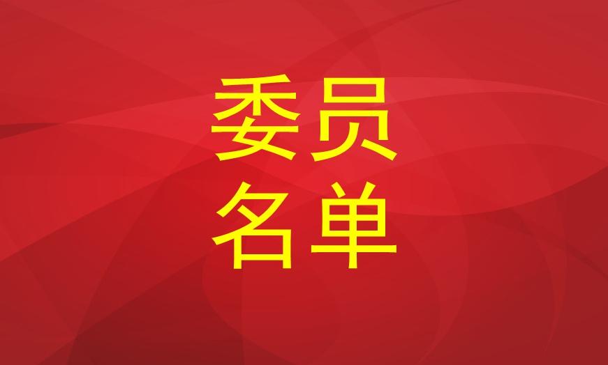 云南担任民革十三届中央专门委员会副主任、委员名单