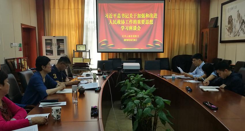 民革云南省委组织开展习近平总书记关于加强和改进人民政协工作的重要思想专题学习