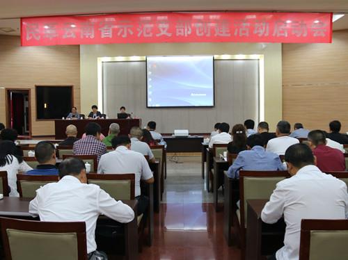 民革云南省委召开示范支部创建工作启动会
