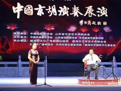 民革党员吕洪文:全国京胡演奏大赛展风采!
