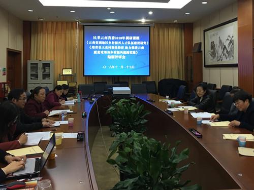 民革云南省委召开2018年调研课题结题评审会