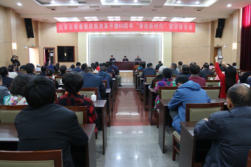 庆祝改革开放40周年,民革云南省委举办系列活动