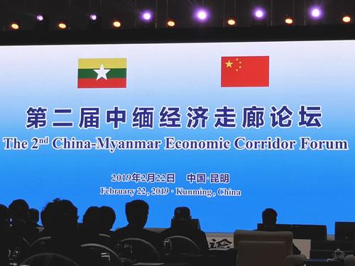 民革云南省委参加第二届中缅经济走廊论坛