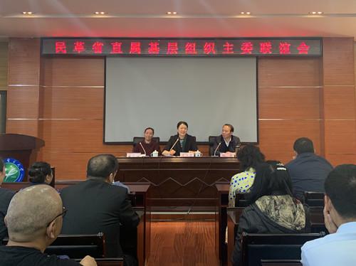 民革省直属基层组织主委联谊会在云南省中医药大学举行