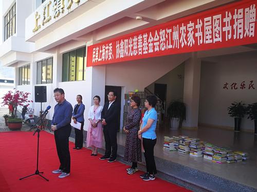 """民革上海市委向云南怒江州""""农家书屋""""捐赠图书"""