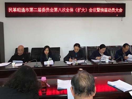 民革昭通市召开第二届委员会第八次全体(扩大)会议暨换届动员大会