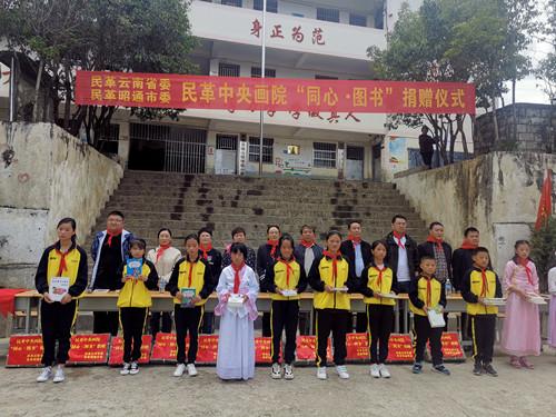 播撒爱心  静待花开——民革云南省委为昭通三所小学捐赠图书
