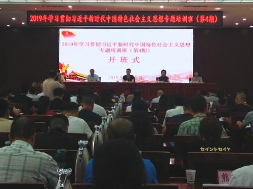 民革省委举办2019年新党员培训班