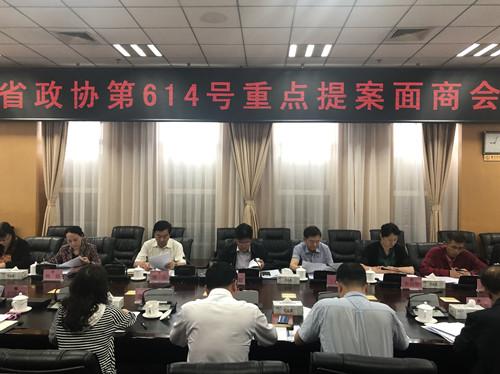 民革省委作为提案单位参加省政协614号重点提案面商会