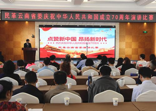 民革云南省委庆祝中华人民共和国成立70周年演讲比赛胜利收官
