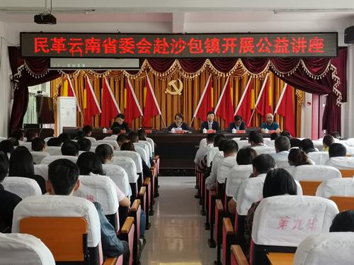 来看哦!扶贫工作可以这样干——民革云南省委赴纳雍县沙包镇开展家风建设公益讲座