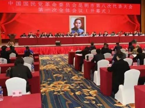 民革昆明市第八次代表大会召开