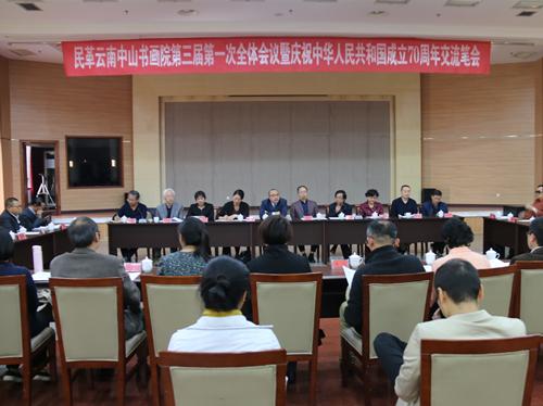 民革云南中山书画院第三届第一次全体会议暨庆祝中华人民共和国成立70周年交流笔会在昆举行