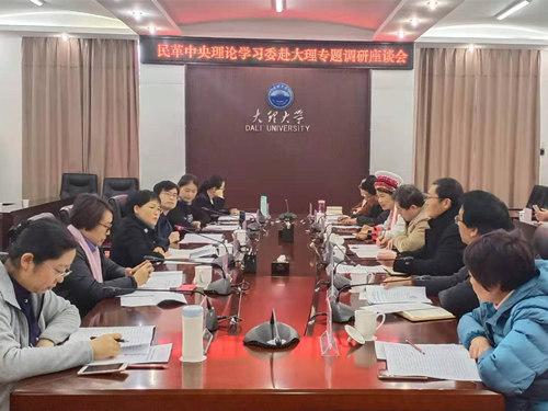 民革中央理论委赴大理开展专题调研