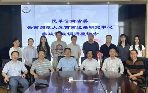 民革省委赴云南师范大学中国西南对外开放与边疆安全研究中心调研
