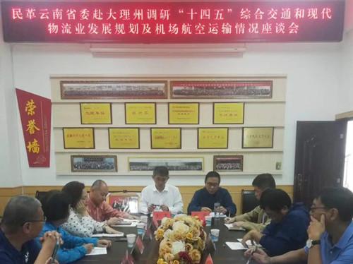 民革云南省委赴大理开展课题调研活动