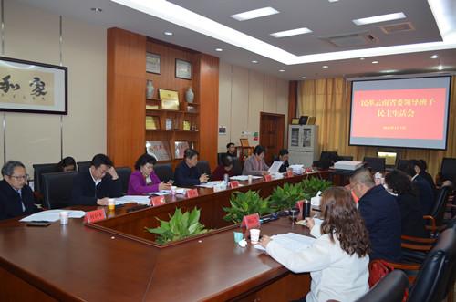 民革云南省委召开2020年度领导班子民主生活会